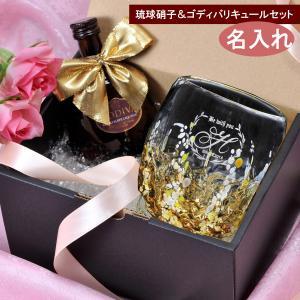 バレンタイン 名入れ  誕生日 GODIVA リキュール  沖縄産 琉球硝子工芸 花波型タルグラス 180mlGODIVA ゴディバセット|original