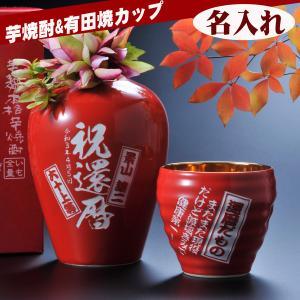 還暦祝い 焼酎 赤い贈り物 60歳 誕生日プレゼント 名入れ 全量芋焼酎 一刻者 赤 石蔵甕貯蔵 27度 720ml|original