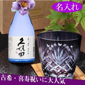 喜寿祝い 古希祝い 70歳 77歳 誕生日プレゼント 紫 グラス 名入れ 切子 江戸菱花 紫 切子グラス  獺祭 純米大吟醸 180ml 磨き45%|original