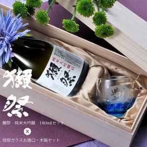 男性  女性 上司 退職 還暦 喜寿 米寿 卒寿祝い 名前入り 琉球硝子 ぐいのみ 冷酒おちょこグラス 獺祭 純米大吟醸 180mlセット |original
