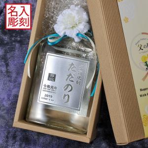 名入れ 焼酎 それから 25°麦 ブック型 720ml 麦焼酎 父の日 誕生日 御祝い プレゼント ギフト 退職記念 男性 喜寿 米寿 |original