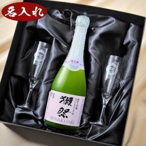 獺祭だっさい純米大吟醸 スパークリング45 720ml  名入れ グラス 3点セット|original
