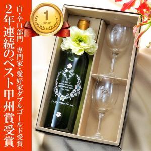 名入れ 名前入り お祝い 贈り物 誕生日 結婚記念 結婚祝い プレゼント おしゃれ選べる ギフト 甲州ワイン & ペア ワイングラス ギフト3点セット|original