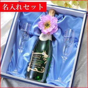 プレゼント 名入れ プラチナハート ペアシャンパングラス&ロリアン シャンパン ギフトセット|original