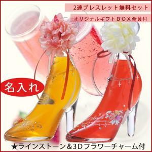 母の日プレゼント名入れプレゼント 誕生日 プロポーズ 彼女 女性 告白 ギフト 酒  ガラスの靴 リ...