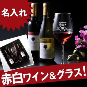名入れ プレゼント ギフト 選べる 彼氏 彼女 男性 女性 誕生日 記念日 お洒落な欲張りセット 赤ワイン & 白ワイン & ワイングラス お一人様セット|original