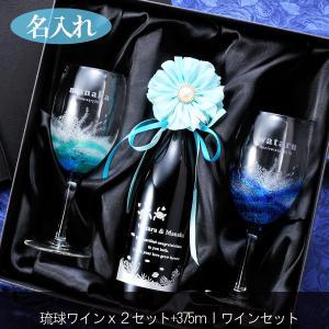 ワイングラス おしゃれ プレゼント  名入れ ワイン 酒  結婚祝い カップル ペア 琉球 潮騒 ガラス ワイングラス ペア 豪華3点セット|original