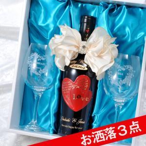 名入れ イタリア ナターレ・ヴェルガ ラブ ロッソ IGTヴェネト 赤ワイン フルボディ 750ml セミクリスタルワイン2点 豪華3点セット|original