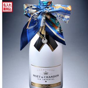名入れ プレゼント 氷を入れて飲むシャンパン!モエ・エ・シャンドン アイス・インペリアル750ml プレート付|original