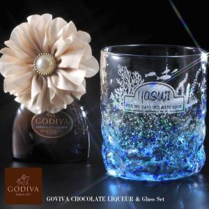 名入れ プレゼント ロックグラス 誕生日 バレンタイン 男性 光る琉球ガラス蓄光ロックグラス ミニ GODIVAゴディバリキュールセット|original