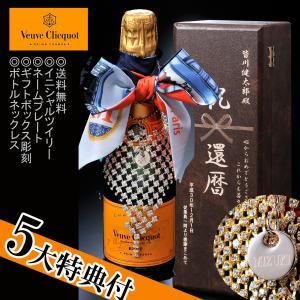 名入れ 酒 プレゼント ヴーヴ・クリコVeuve Clicquot Ponsardin フルボトル750ml イニシャルツイリー ネームプレート ギフトボックス付|original