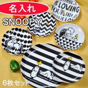 名入れ プレゼント SNOOPY スヌーピー食器セット|original