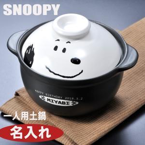 名入れ プレゼント SNOOPYスヌーピー・一人用土鍋|original