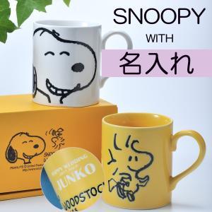 名入れ プレゼント SNOOPY スヌーピー&ウッドストック ペアマグセット|original