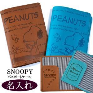 ホワイトデー お返し 名入れ パスポートケース SNOOPY スヌーピー Fレザー タイプライターシリーズ パスポートカバー|original