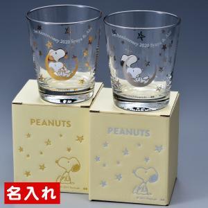 ホワイトデー お返し プレゼント  誕生日プレゼント 名入れ SNOOPY スヌーピー PEANUTS GLASS STAR 硝子製品 グラス【単品】|original