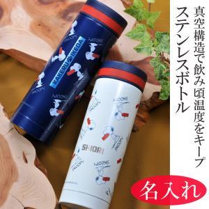 ドリンクを持ち歩きたくなる、かわいいステンレスボトル  真空構造で飲み頃温度をキープ。  ■カラー:...