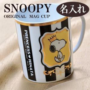 名入れプレゼント スヌーピー マグカップ  クラウン×ストライプ SNOOPY|original