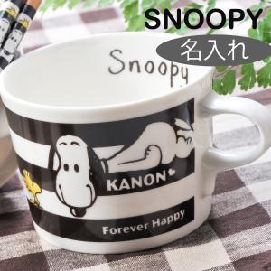 名入れ プレゼント SNOOPY スヌーピー マグカップ|original