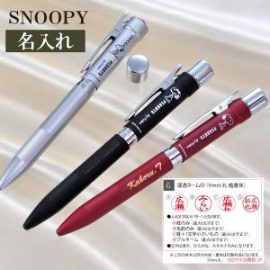 名入れ SNOOPY 印鑑付ネームペン お祝い スヌーピー スタンペン 4Fメタル metal 高級ネームペン|original