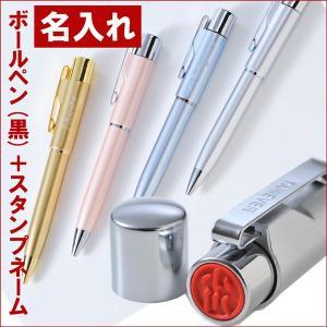 1本もっていればとても便利な印鑑付きボールペン 認めが必要なときにはすぐに押せる便利な兼用ペン。  ...