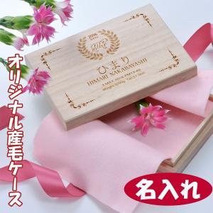 名入れ 出産祝い 木箱 産毛ケース|original