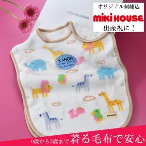 出産祝い 名入れ おしゃれ  ミキハウス mikihouse ベビー 着る毛布 ふんわり あったか 赤ちゃん  コットンスリーパー ミキハウス専用BOX 紙袋付|original