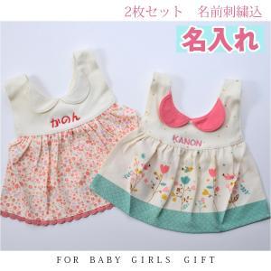 名入れ 出産祝い 出産 プレゼント 刺繍入り 襟付きベビースタイ 女の子用 2枚セット ビブ よだれかけ 食事用 赤ちゃん ベビー|original