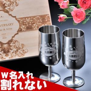 名入れ  タンブラー おしゃれ  プレゼント ステンレス カップ 割れない 結婚祝い 喜寿 米寿 食前酒 酒杯カップペア|original