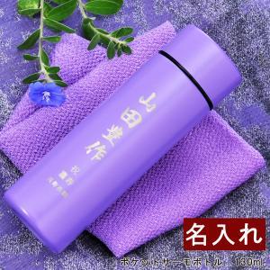 喜寿 古希祝い 70歳 77歳 誕生日プレゼント 名入れ 名前入り ステンレス 水筒 紫 ポケットサーモボトル 130ml|original