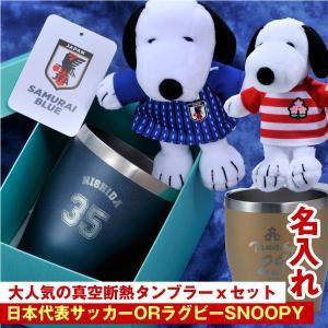スヌーピー ぬいぐるみ ラグビー サッカー ユニフォーム 日本代表マスコット付 真空断熱 ステンレスタンブラー 名入れ プレゼント 応援 |original