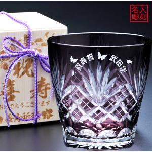 喜寿祝い 古希祝い 70歳 77歳 誕生日プレゼント 紫 グラス 名入れ 切子 江戸菱花 紫 切子グラス|original
