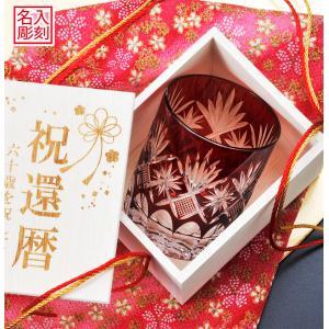 誕生日プレゼント 切子硝子 グラス 還暦 60歳誕生日 退職 赤 プレゼント 名入れ 底面彫刻 切子ミドルロックグラス|original