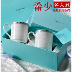 結婚祝 ティファニー 数量限定 マグカップ 専用ブルーボックス 紙袋付TIFFANY ティファニー ...