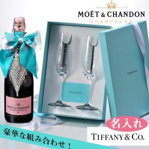 結婚祝 名入れ おしゃれ  高級 Tiffany ティファニー シャンパングラス ペア 150ml モエ・エ・シャンドン・ブリュット・アンペリアル ピンク ロゼ |original