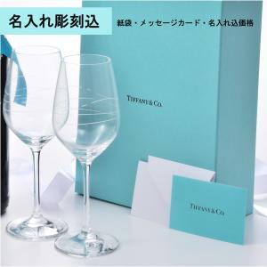 送料無料 ティファニー ワイングラス 結婚祝い 名入れ ペア ペアグラス  食器  カデンツ ワイン セット 2点セット 185ml tiffany&co お祝い ギフト 贈り物|original
