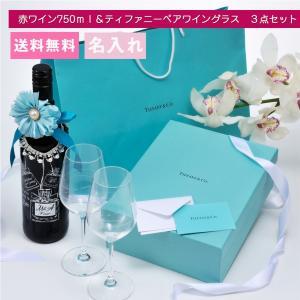 結婚祝 オシャレ ティファニー ワイングラス 結婚祝い 名入れ ペア ペアグラス  食器  カデンツ ワイン 赤ワイン フルボトル750mlセット3点セット|original