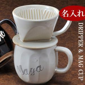 商品名:オーレドリッパー&マグカップセット  ■容量:320cc ■サイズ:口径83xH90mm ■...