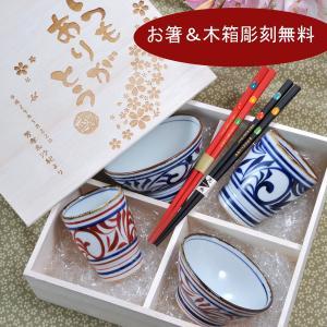 波佐見焼 走り唐草 茶碗&湯のみ 名入れ夫婦箸 豪華ギフトセット 木箱彫刻無料|original
