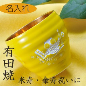 米寿・傘寿祝いに 有田焼 お祝い内金 黄なごみカップ|original