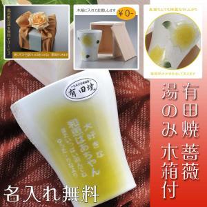 当店オリジナルの有田焼の陶器カップ 真っ白な素材に浮き出したような薔薇がとても綺麗なカップです! 湯...