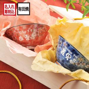 名入れ プレゼント ギフト 有田焼茶碗 桜満開 単品 色鮮やかでしかも軽量でしっかりとした実用性の高...