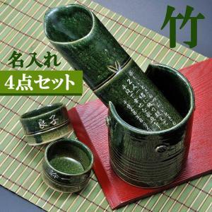 名入れ 陶器製竹型冷酒器セット|original