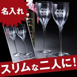 名入れ 名前入り ギフト プレゼント 誕生日 お祝い 結婚記念 記念日 新築祝い 引越し祝い 開店・開業祝い 退職祝い サヴォイ SAVOY ワイングラス ペアセット|original