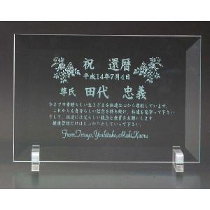 名入れ 名前入り プレゼント 選べる ギフト 還暦祝い 開店・開業祝い オープン記念 新築祝い 喜寿 米寿 記念品 メモリアル オリジナル ガラス 盾|original