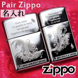 ZIPPO オイルライター 名前入り 誕生日 記念日 おまもり  ギフト 名入れ プレゼント ペアZIPPO 〜二人で乗り越える愛の翼〜|original