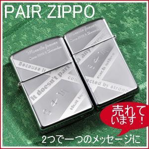 ZIPPO オイルライター 名前入り 誕生日 記念日 おまもり  ギフト 名入れ プレゼント ギフト ペアZIPPO 何があっても離れない! お互い愛しているから…|original