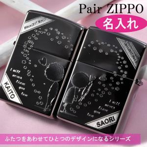 ZIPPOライター ペア プレゼント ZIPPO ジッポ 彫刻 オリジナル ライター 名入れ 名前入り zippo ブラックジッポー ペアセット  ずっとずっと愛してる|original
