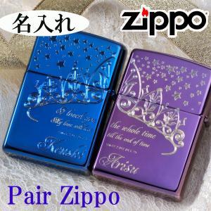 ZIPPO オイルライター 名前入り 誕生日 記念日 おまもり  ギフト 名入れ  ペア プレゼント ギフト ペアZIPPO 生まれ変わってもあなたを愛します|original
