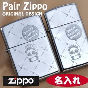 ZIPPO オイルライター 名前入り 誕生日 記念日 おまもり  ギフト 名入れ クリスマス プレゼント デザイナーズペアZIPPO ロイヤルパンダ 両面デザイン|original